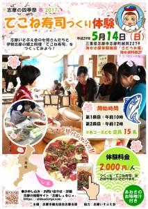 【志摩の四季祭春2017】てこね寿司つくり体験_20170323_730x1024